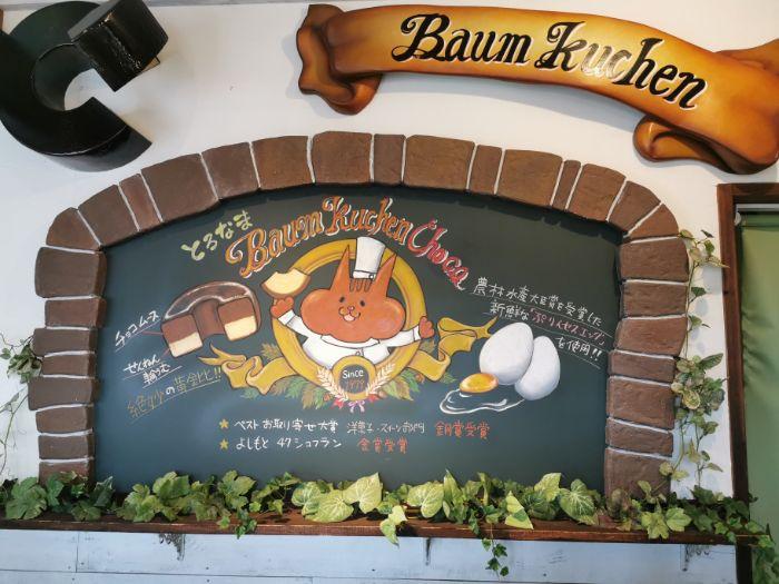木更津市のバームクーヘン専門店「せんねんの木」りすのすけ君がお出迎え