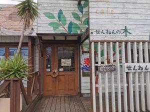 木更津市のバームクーヘン専門店「せんねんの木」入り口