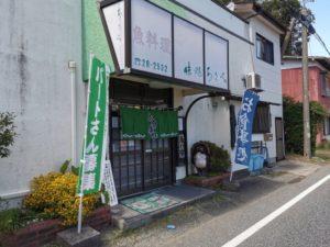 館山市の海鮮定食「味処あさみ」