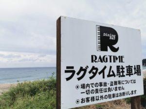 勝浦市のダイニングバー「RAGTIME」